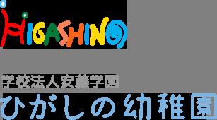 HIGAAHING学校法人安藤学園 ひがしの幼稚園