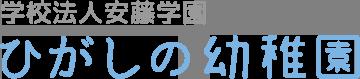 学校法人安藤学園 ひがしの幼稚園