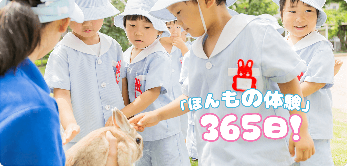 「ほんもの」体験 365日!