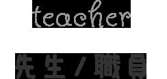 teacher 先生/職員